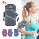 跑步手機臂包臂帶男女款通用多功能運動戶外手機袋臂套防水手腕包 韓美e站