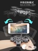 無人機-迷你小型手表黑科技無人機小飛機航拍高清專業感應四軸遙控飛行器-奇幻樂園