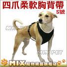 ◆MIX米克斯◆美國四爪 超柔軟舒適胸背帶S號,同時也是汽車安全帶,小中大型犬皆有