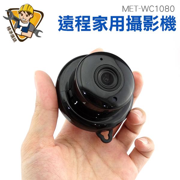 精準儀錶旗艦店 密錄器 監視器網絡wifi夜視家庭無線監視 家用戶外手機監控器 MET-WC1080?