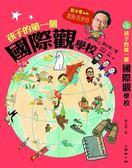 (二手書)孩子的第一個國際觀學校:劉必榮叔叔教你看世界