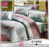 床罩全套(5尺/6尺)任選均一價/高級五件式100%純棉雙人/ivy精品『湖水綠飄香』☆*╮