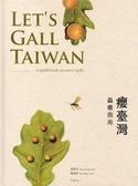 癭臺灣-蟲癭指南 Let's Gall Taiwan-A guidebook on insect galls