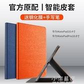 華為matepad保護套10.4英寸全包mate pad平板保護殼10.8寸matepadpro電腦『小淇嚴選』