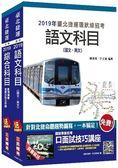 (2019年全新版)臺北捷運[司機員]/[站務員]/[技術員](常年大夜班維修類
