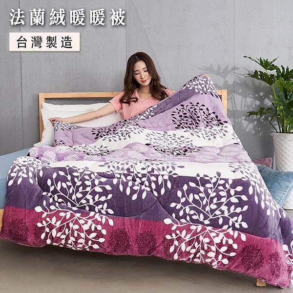 台灣製 雙面法蘭絨厚舖棉暖暖被【紫葉戀曲】150x200cm