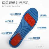 減震跑步鞋墊運動鞋墊男加厚透氣 彈力軍訓藍球鞋墊運動鞋鞋墊 完美情人精品館