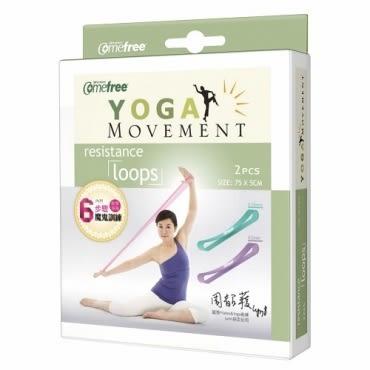 Comefree瑜珈伸展圈CF81401