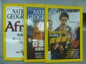 【書寶二手書T8/雜誌期刊_PPU】國家地理雜誌_2005/2+8+9月號_共3本合售_世界最大造夢工廠-寶萊塢等