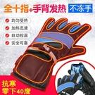 電熱手套冬季保暖手套騎行智慧電熱女騎車手套男充電加熱手套