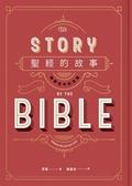(二手書)聖經的故事(暢銷百年紀念版)