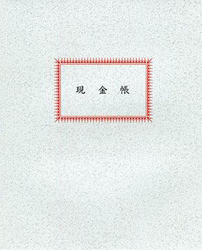 《享亮商城》0503 50頁現金帳  美加美