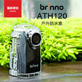 Brinno ATH120 TLC200 PRO 戶外 防水盒 縮時攝影機專用 邑錡公司貨