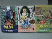 【書寶二手書T7/漫畫書_KAP】666撒旦_15~17集間_共3本合售_岸本聖史