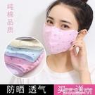 防曬口罩女夏季純棉防塵透氣薄款春季棉布的口的罩夏天口鼻罩 遇见生活