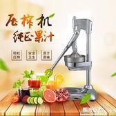 榨汁機商用手動迷你家用橙子壓汁器果汁機擠檸檬原汁機壓榨機 igo陽光好物