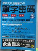 【書寶二手書T1/語言學習_ICK】單字密碼_呂宗昕