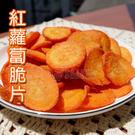 紅蘿蔔脆片 大包裝 1000克 [TW00012] 千御國際