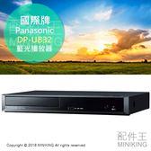 【配件王】日本代購 Panasonic 國際牌 DP-UB32 藍光播放機 Ultra HD Blu-ray 3D