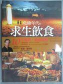 【書寶二手書T1/養生_WEV】危險年代的求生飲食_約翰.羅彬斯