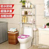 衛生間浴室置物架馬桶置物架落地洗手間收納洗衣機架子廁所臉盆架 js15209『Pink領袖衣社』