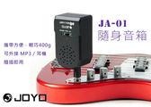 【奇歌】《CNN認證通過》JOYO 6~8瓦 隨身音箱,方便攜帶,破音/失真,插電&電池兩用(內附電池)