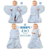 純棉新生兒防驚跳襁褓寶寶包被防踢被薄款~