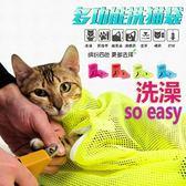 洗貓袋貓咪洗澡袋貓固定袋貓包外出便攜防抓寵物袋「七色堇」