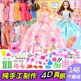 4D真眼芭比娃娃套裝大禮盒公主換裝洋娃娃婚紗城堡玩具
