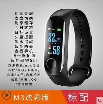 智慧運動藍芽手錶監測心髒跑步計步器健康多功能電子錶 艾瑞斯居家生活