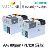 PAPERLINE PL120 淺藍色彩色影印紙 A4 80g (5包/箱) x2