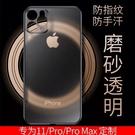 蘋果X手機殼iPhone Xs Max超薄磨砂XR矽膠iPhoneX透明iPhoneXR軟殼xsmax防摔11pro max 店慶降價