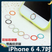 iPhone 6/6s 4.7吋 七彩水鑽HOME鍵貼 閃亮貼鑽 支援指紋解鎖 按鍵貼 保護貼 保護膜 Apple 蘋果通用款