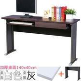 Homelike 格雷140x40工作桌 加厚桌面(附抽.鍵) 白桌面/灰腳