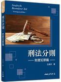 刑法分則:財產犯罪篇