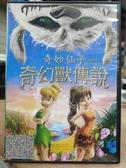 挖寶二手片-T04-567-正版DVD-動畫【奇妙仙子:奇幻獸傳說】國英語發音 迪士尼(直購價)