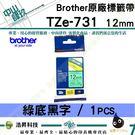 Brother TZe-731 護貝標籤...