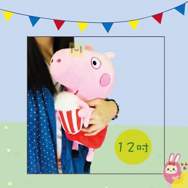 Hamee 正版授權 Peppa pig 粉紅豬小妹 佩佩豬 喬治 12吋爆米花款 絨毛娃娃 玩偶禮物 (任選) HT-PP007