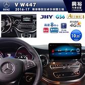 【JHY】2016~17年BENZ V-Class W447專用10.25吋GS6系列安卓主機*導航聲控+4G聯網1年+8核6+64G