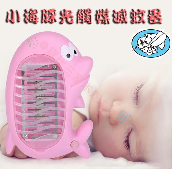 小海豚光觸媒滅蚊器 迷你家用LED滅蚊燈 Led 環保 電蚊 小夜燈 捕蚊燈 迷你家用滅蚊燈