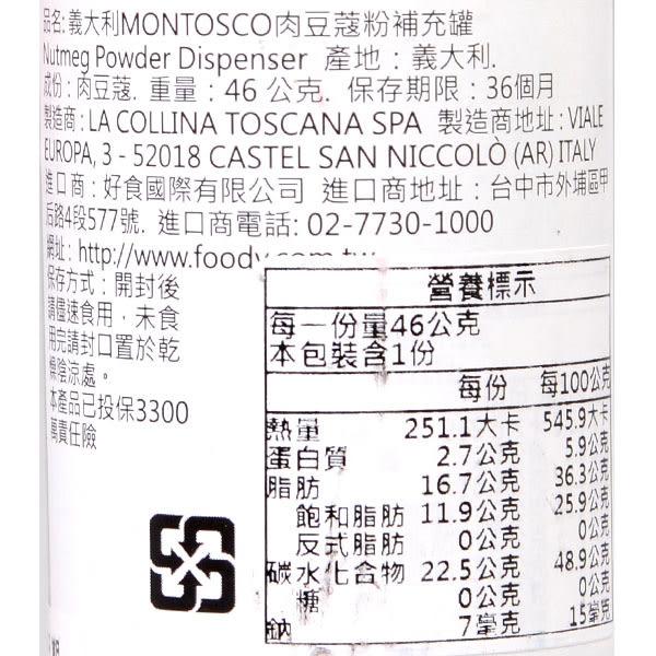 義大利MONTOSCO肉豆蔻粉香料罐 46g