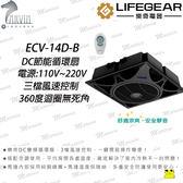 《樂奇》樂奇 DC變頻輕鋼架循環扇 ECV-14D-B 黑色 遙控型 三段風速 輕量化設計 節能省電40趴