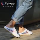 Feiyue/飛躍帆布鞋女鞋半拖鞋無后跟拖鞋明星男女情侶百搭小白鞋 快速出貨