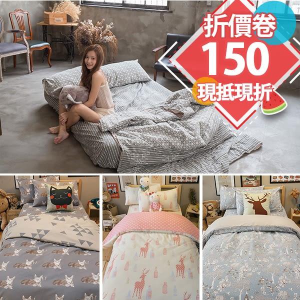 D4雙人床包雙人兩用被四件組