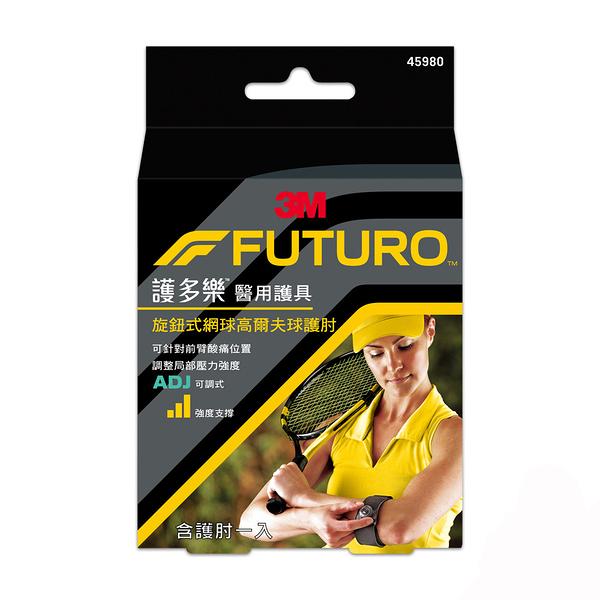 3M FUTURO 旋鈕式網球高爾夫球護肘 專品藥局【2011681】
