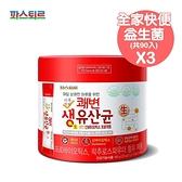 【南紡購物中心】韓國《樂天帕斯特》全家快便益生菌(共90入)X3