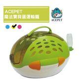 【ACEPET】魔法寶貝蛋運輸籠645-綠(M403A13)