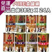 Pure Petfood猋罐頭 口味隨機出貨 狗罐385g X 24入【免運直出】
