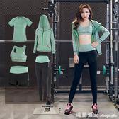 五件套 韓版運動瑜伽服套女健身房專業跑步速干衣寬鬆長袖彈力晨跑 全網最低價最後兩天