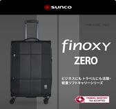 日本 SUNCO finoxy zero 超輕量 可加大 布箱 商務箱 28吋 皇冠 CROWN 代理